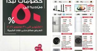 عروض شركة يوسف ناغي على تشكيلة من منتجات #LG تصل لغاية 50%