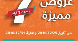 عروض صيدليات أورانج @orange_pharmacy حتى 31 سبتمبر 2016 تشمل أصناف مختارة من حليب وحفائظ الأطفال