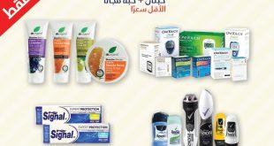 عروض صيدليات الدواء @ALDAWAACO اشتر حبتين واحصل على حبة مجانًا عروض ليوم ٢٠ يناير