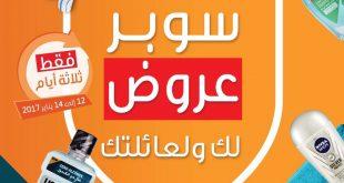 عروض صيدليات النهدي @nahdihope سوبر #عروض #النهدي من ١٢ إلى ١٤ يناير