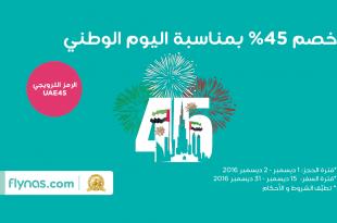 عروض طيران ناس @flynas خصم 45% لكل الرحلات بين السعودية والإمارات بمناسبة اليوم الوطني للإمارات