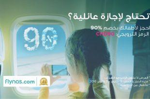 عروض طيران ناس @flynas تمتع بخصم 90% لأطفالك من عمر سنتين إلى 11 سنة خلال شهر أكتوبر