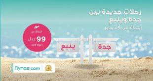 عروض طيران ناس @flynas رحلات جديدة ما بين جدة ويبنع بأسعار تبدأ من 99 ريال.