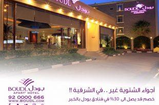 عروض فنادق بودل بالشرقية @BoudlHotels خصم يصل إلى 30%