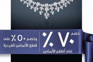 عروض لازوردي للمجوهرات #صم حتى 70% على أطقم الألماس و 50% على قطع الألماس