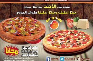 عروض ليتل سيزرز السعودية @lc_saudi ليوم الاحد بيتزا عليك وبيتزا عليهم طوال اليوم