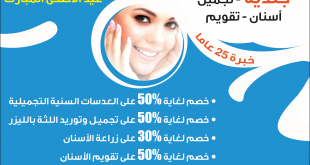 عروض مجمع طب الأسنان الحديث