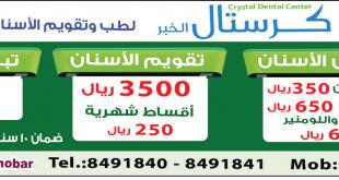 عروض مجمع كرستال الخبر لطب وتقويم الأسنان