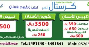 مجمع كرستال الخبر لطب وتقويم الأسنان