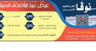 عروض مجمع نوفا لطب وتقويم الأسنان