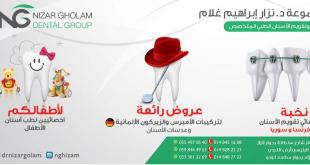 عروض مجموعة د. نزار إبراهيم غلام لطب الأسنان