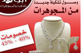 عروض محلات ابو عيد للذهب والمجوهرات