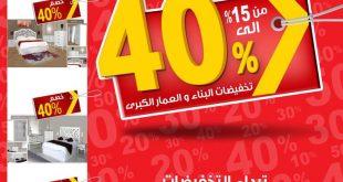 عروض معارض البناء والعمار وتخفيضات من 15% حتى 40% بجميع فروع المملكة