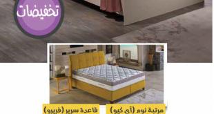عروض معرض استقبال للأثاث في جدة – تخفيضات حتى 40%