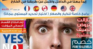 معهد اللغات المتميزة ليكرز