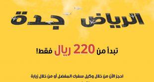 عروض نسما للطيران @NesmaAirlines بدأت وأولها تذكرة السفر بين الرياض و جدة ابتداءً من 220 ريال فقط!