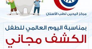 عروض @Alyahya_Dentalمركز اليحيى لطب الأسنان كشف مجاني للأطفال لمدة اسبوع الرياض #تخفيضات #عروض