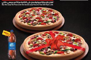 عروض @PizzaHut_Saudi بيتزاهت اشتر بيتزا والثانية بلاش والبيبسي بعد