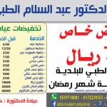 في مجمع الدكتور عبدالسلام الطبي عرض خاص