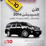 في شركة توكيلات الجزيرة للسيارات عرض لمدة 10 أيــام فقط ( الآن إكسبيديشن2014 مواصفات رائعة بسعر لايقاوم )