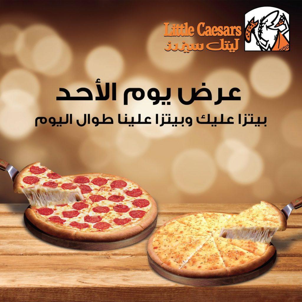 في ليتل سيزرز السعودية @lc_saudi عرض الأحد مستمر طوال اليوم بيتزا عليك وبيتزا عليهم