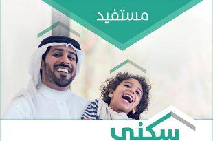 في وزارة الاسكان بدأ تخصيص منتجات سكنية متنوعة لـ280 ألف مستفيد