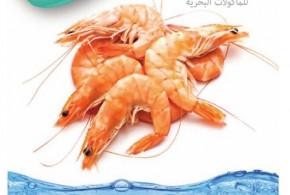 في كــابوريــا للمأكولات البحريــة مهرجـــان الجمبــري