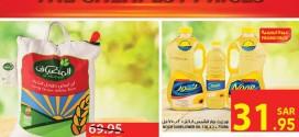 عروض في كارفور الأرخص سعرًا ابتداء من 1 حتى 7 ربيع الاخر 1436ه الموافق 21 و27 يناير 2015