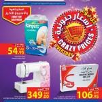 في كارفور أسعار جنونية جديدة يوميًا للأسبوع الرابع عروض بين ٤ و١٠ مارس ٢٠١٥