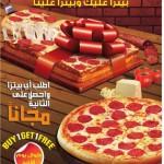 في ليتل سيزرز عرض يوم الاحد فقط بيتزا عليك وبيتزا علينا