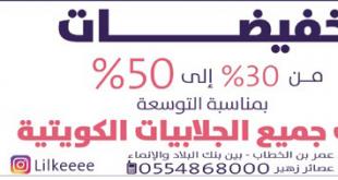 محلات ليلكي للجلابيات الكويتية – تخفيضات من 30% حتى 50% القصيم