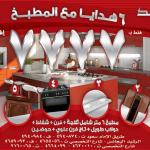 في الرشيــد للمطابخ عروض نهاية العام ( 6 هدايا مع المطبخ بــ 7777 ريال )