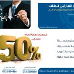 في معهد الفارابي #الظهران خصومات نهاية العام تصل إلى 50%
