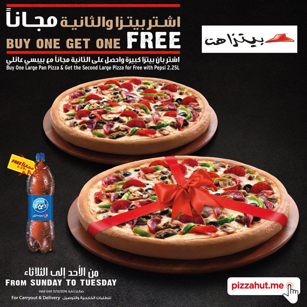 من عروض بيتزا هت الثانية مجاناً @PizzaHut_Saudi الأحد والأثنين والثلاثاء