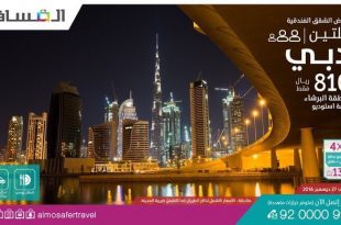 من عروض تطبيق المسافر @Almosafertravel حجز ليلتين في دبي بسعر 810 ريال في شقه فندقيه