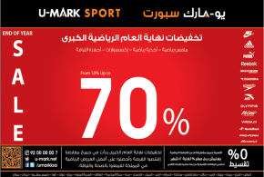 في يـومارك سبورت تخفيضات نهاية العام الرياضية الكبرى ( خصم حتى 70% )