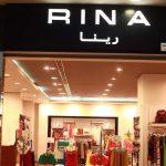 محلات رينا تقدم تخفيضات مميزة