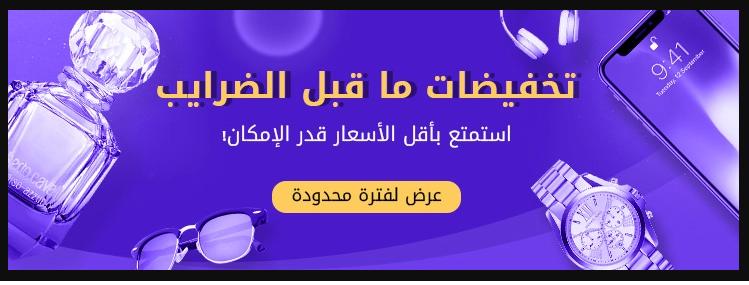تخفيضات ما قبل الضرائب من وادي @wadi  طالع الأسعار هنا