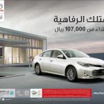في عبداللطيف جميل للسيارات امتلك الرفاهيــة !! ابتداءً من 107,000 ريال