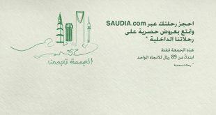 عروض الخطوط السعودية اليوم الجمعة فقط على الرحلات الداخلية ابتداء من 89 ريال طالعها هنا بالتفصيل