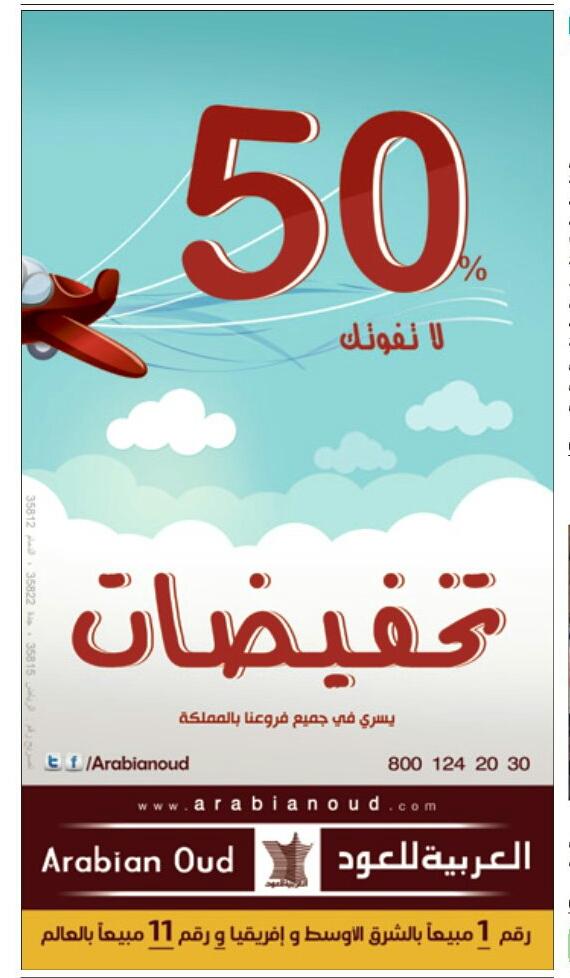 عروض العربية للعود وتخفيضات 50%