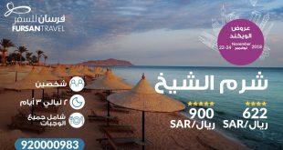عروض السفر والسياحة من فرسان السفر طالع بقية الدول على الرابط  @FursanTravel