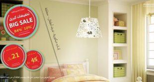 التخفيضات السنوية في الناصر للإنارة من 10% إلى 84% إنارة سقفية ,معلقة ,ديكورية ,لغرف الأطفال   @AlnasserCompany