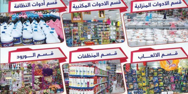 عروض توفير من محلات التوفير الصح #جدة
