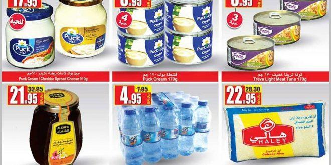 عروض أسواق العثيم الأسبوعية طالع النشرة هنا بالتفاصيل والأسعار 👍🏷️🏷️  @OthaimMarkets