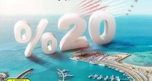 عروض الخطوط السعودية خصومات حتى 20% على الرحلات من السعودية إلى البحرين  @Saudi_Airlines