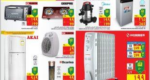 عروض أسواق كارفور الأسبوعية مع جوائز، طالع النشرة هنا بالتفاصيل والأسعار 🏷️  @CarrefourSaudi
