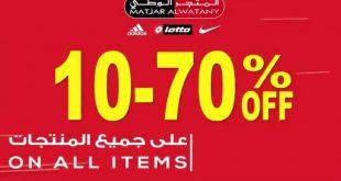 عروض وتخفيضات المتجر الوطني للملابس الرياضية والموضة من 10% حتى 70%  @MatjarAlwatany