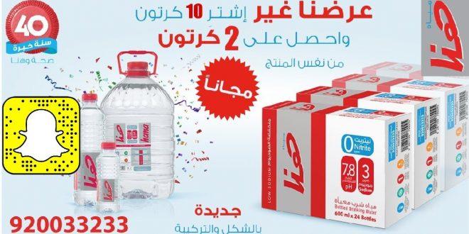 عرض من مياه هنا إشتر 10 كرتون من مياه هنا واحصل على 2 كرتون من نفس المنتج مجاناً لطلبات المنازل فقط🏷️   @HanaWaterWorld