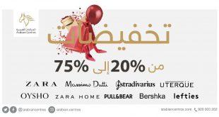 تخفيضات وعروض محلات زارا من 20% حتى 75% في المراكز العربيةو @arabiancentres